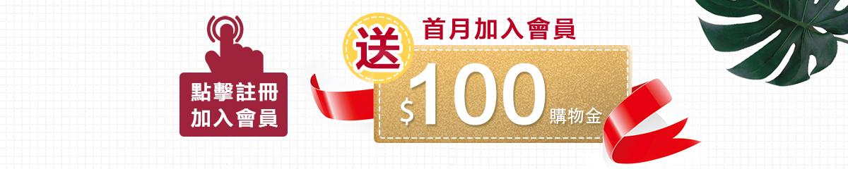 新加入會員得100元購物金
