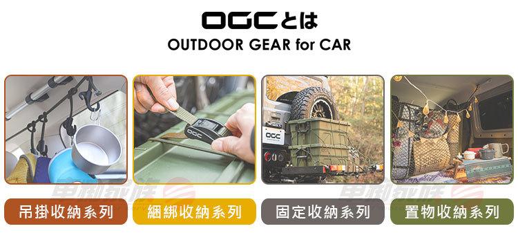 日本OGC 汽車戶外休旅收納系列商品