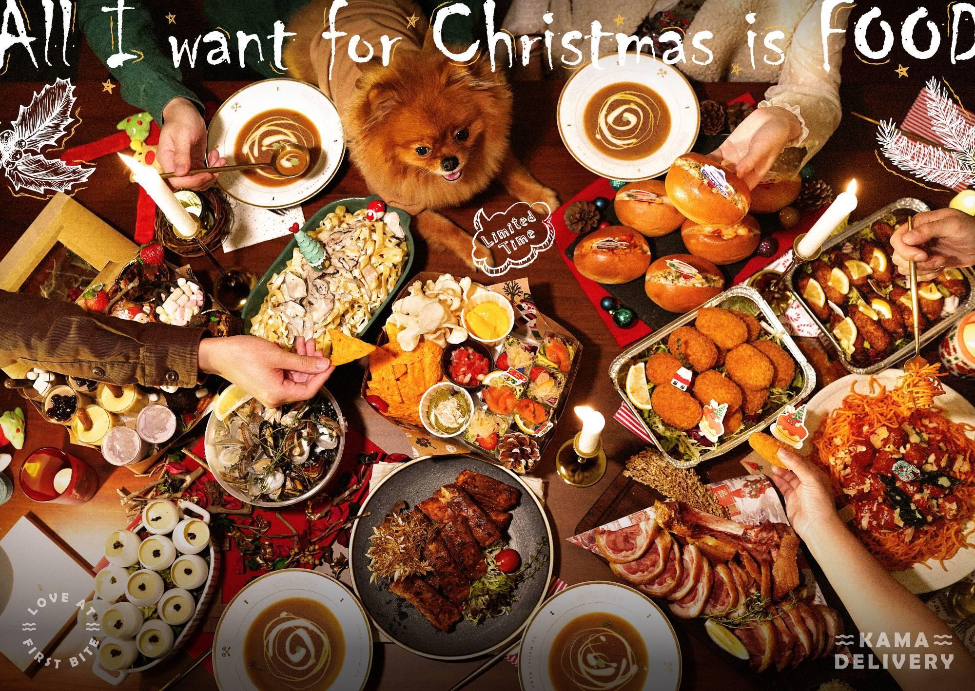 Kama Delivery 聖誕美食速遞外賣|平價聖誕節大餐|免費送貨|聖誕大食會推介