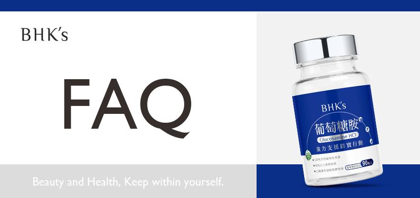 BHK's 專利葡萄糖胺錠 Q&A