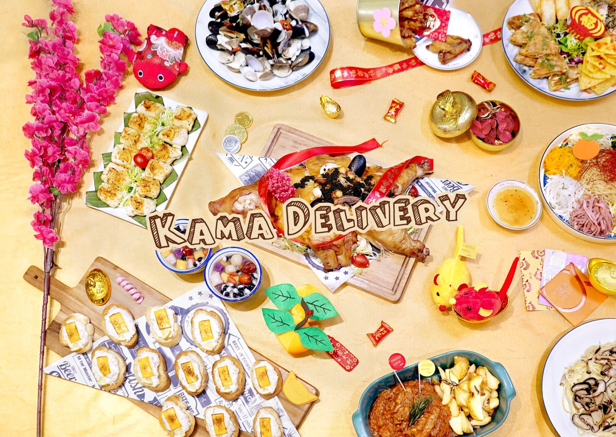 Kama Delivery提供多款賀年到會外賣套餐,主打西式及中西Fusion賀年菜式,適合於團年飯、拜年飯、春茗、開年飯、團拜、年夜飯等場合享用,並專享免運費等各種優惠。