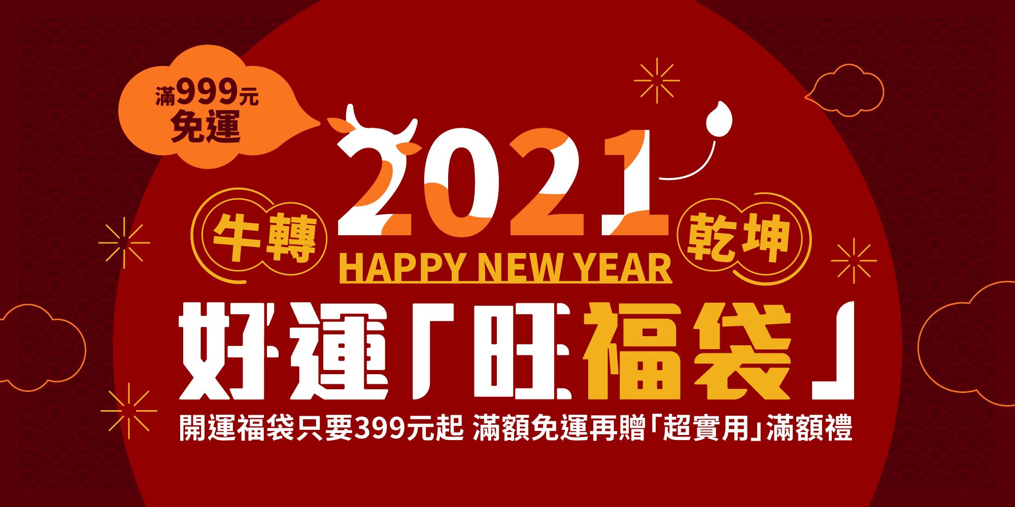 迎接2021【牛轉乾坤 好運旺福袋】