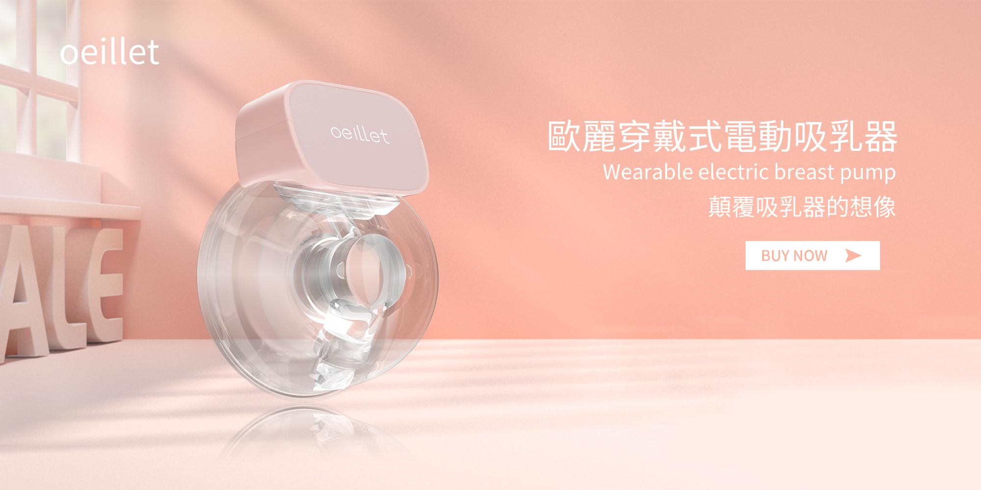 隱形吸乳器, 歐麗免手持電動吸乳器, 穿戴式電動吸乳器