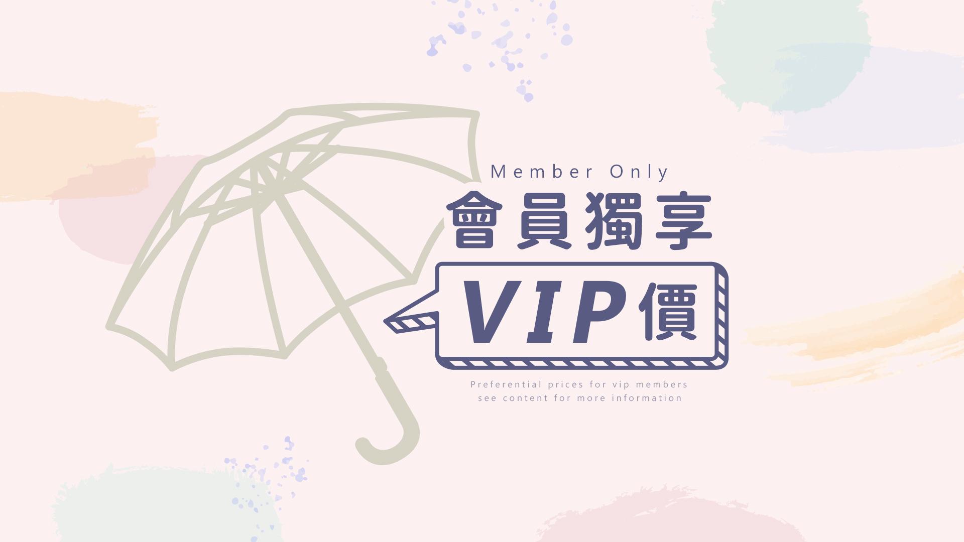 1/8-1/11 ,登入會員指定雨傘,雨衣獨享VIP價,全館滿500免運費,再送購物袋(一入)。
