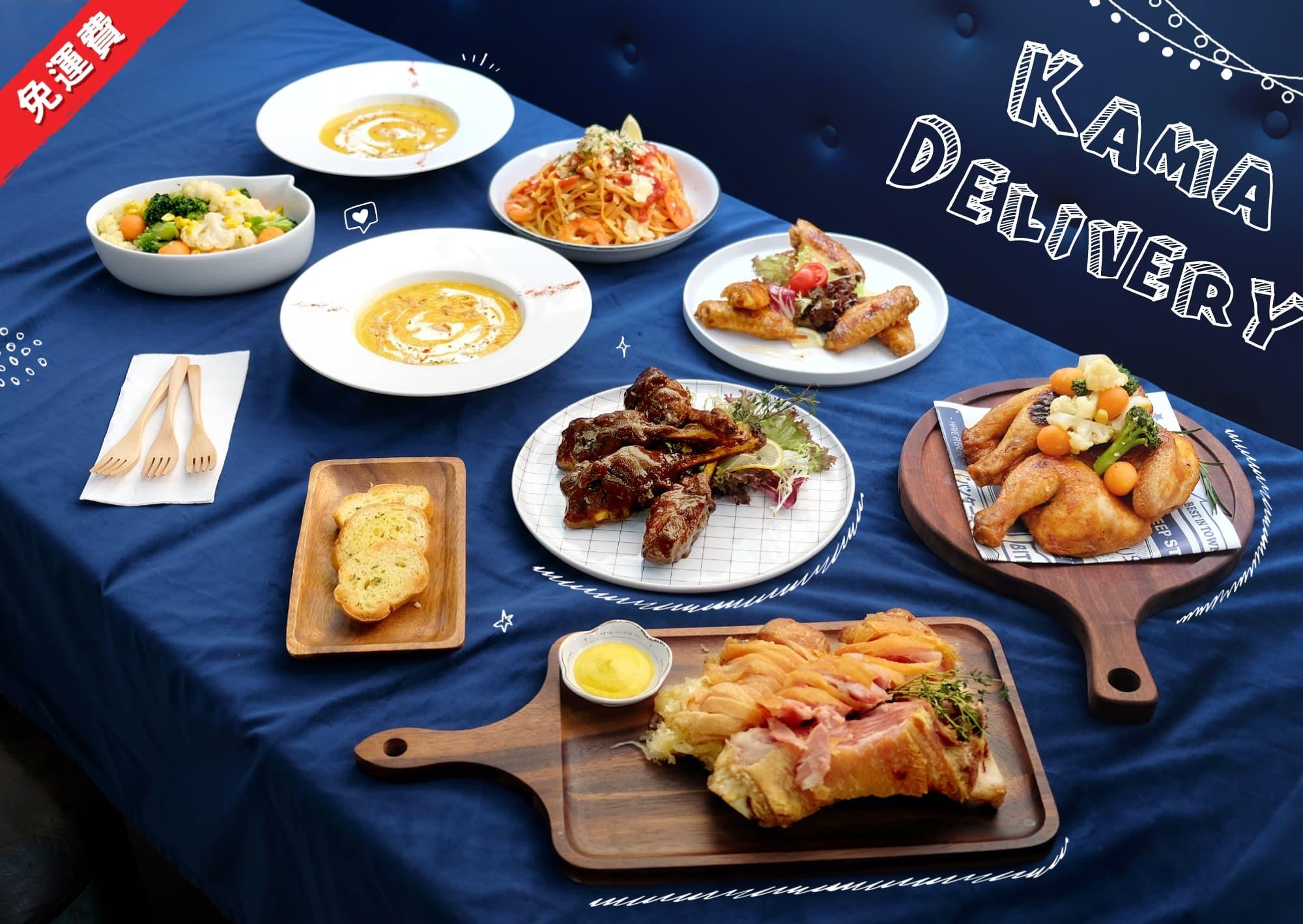 大水坑到會推介 Kama Delivery外送速遞美食服務,專營西式沙律、小食、主菜、意粉、飯類、甜品等等,設有多人套餐及單點食品供挑選