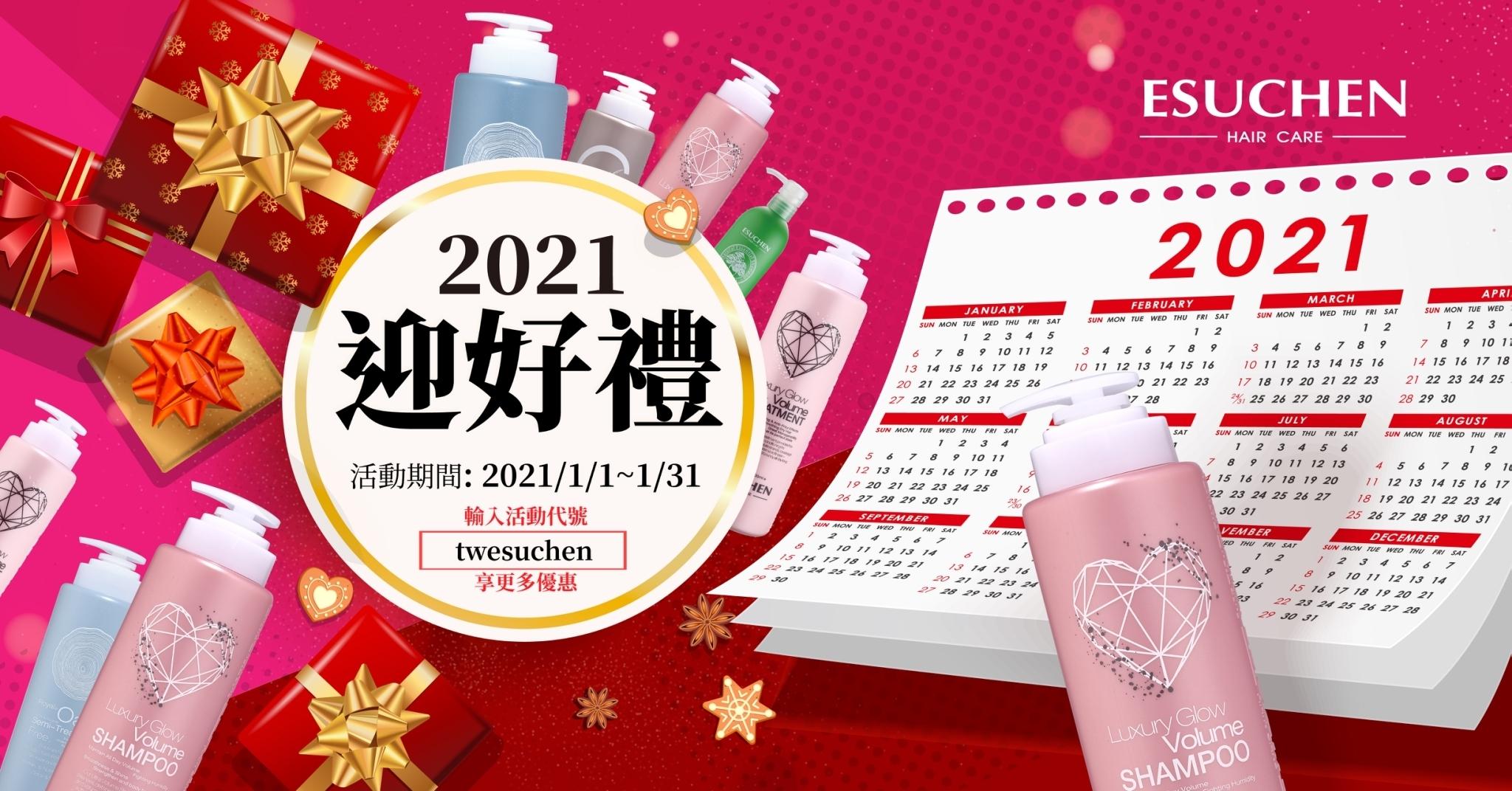 藝思晨新年迎好禮輸入活動代碼享更多優惠