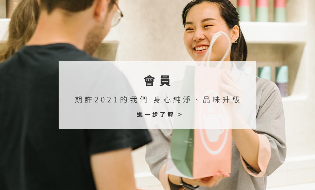 為提供大家更豐富多元的回饋與更貼心的服務體驗,京盛宇在2021年更新了我們的會員制度,以購物金回饋的方式,邀您一同將台灣茶帶入你我的生活。