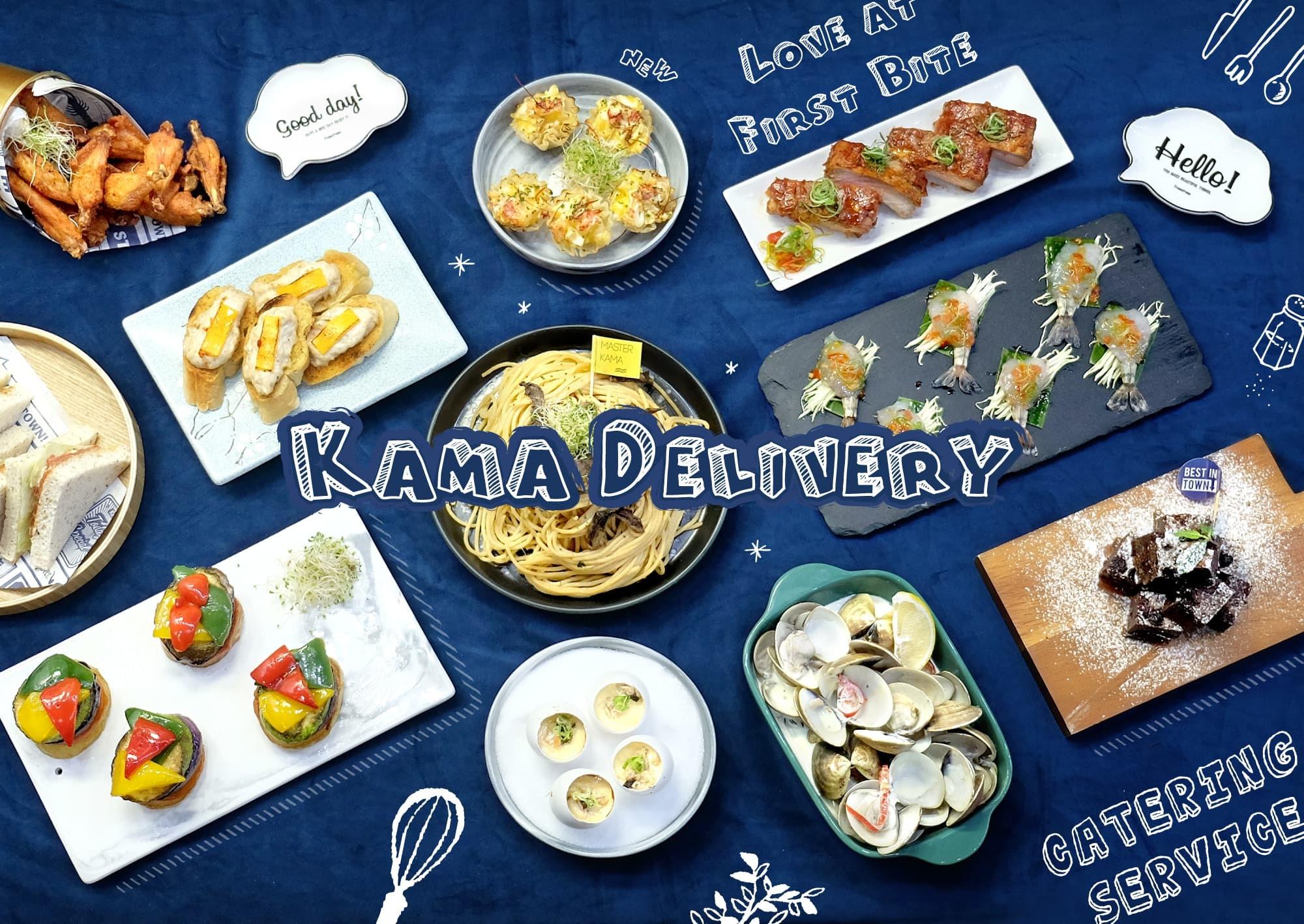 石塘咀到會外賣推介|Kama Delivery提供沙律、小食、肉類、海鮮、飯類、意粉及甜品等單點直送食物,歡迎於網上瀏覽餐牌及預訂!