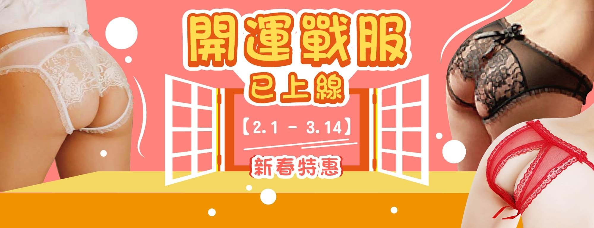 開運戰服,蕾絲情趣內褲已經上線,新春特惠2/1-3/14