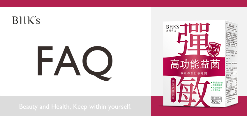 BHK's 彈敏EX Q & A