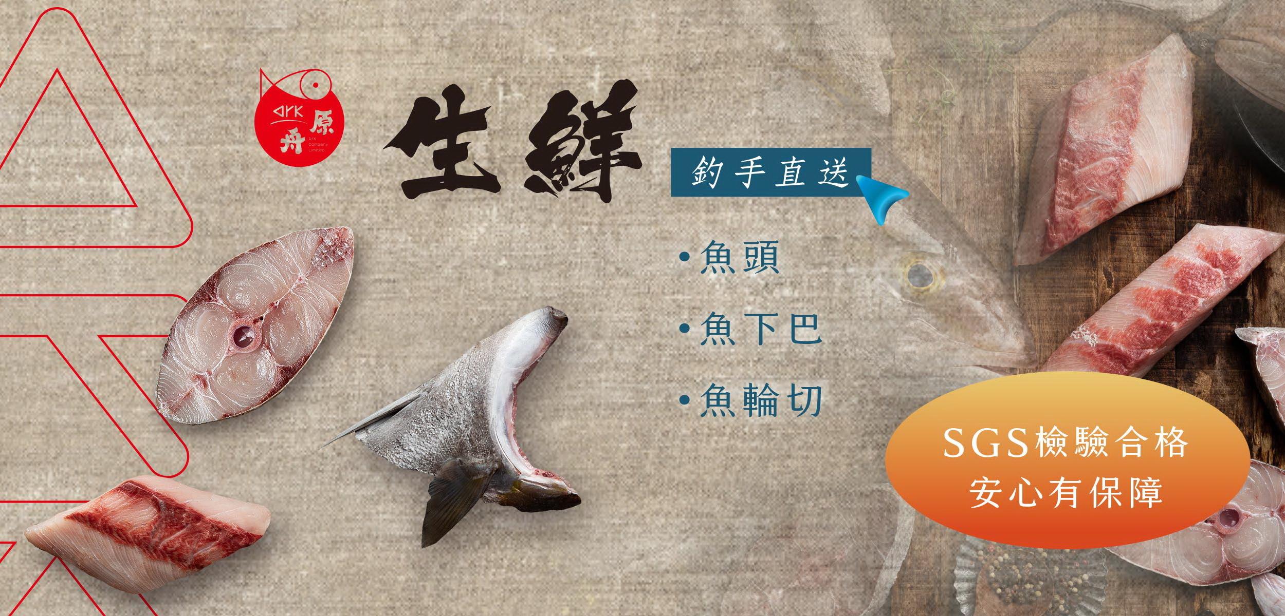 原舟,arkrealfood,野生,紅魽,漁獲,魚頭,健康,無添加,新鮮,奢華,優質蛋白質,顛覆,享受,品嚐,魚肉,營養,品鮮,口味,純粹,良心食品,速食