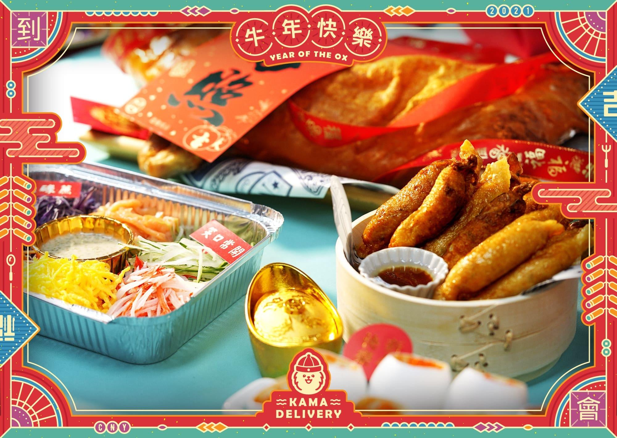 Kama Delivery提供多款年夜飯速遞套餐,主打西式及中西Fusion美食,適合於團年飯、拜年飯、春茗、開年飯、團拜、年夜飯等新年場合享用,並專享回贈購物金等各種優惠。