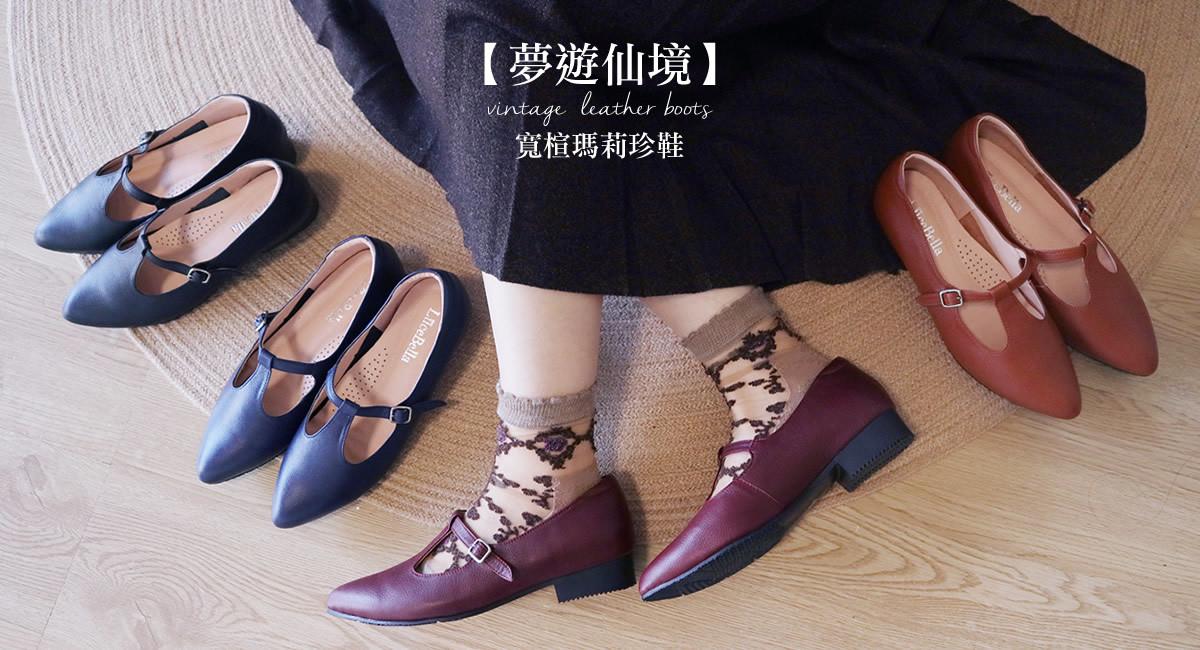 瑪莉珍鞋推薦