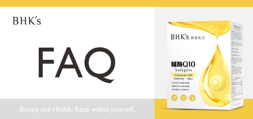 BHK's 專利輔酶Q10 Q & A