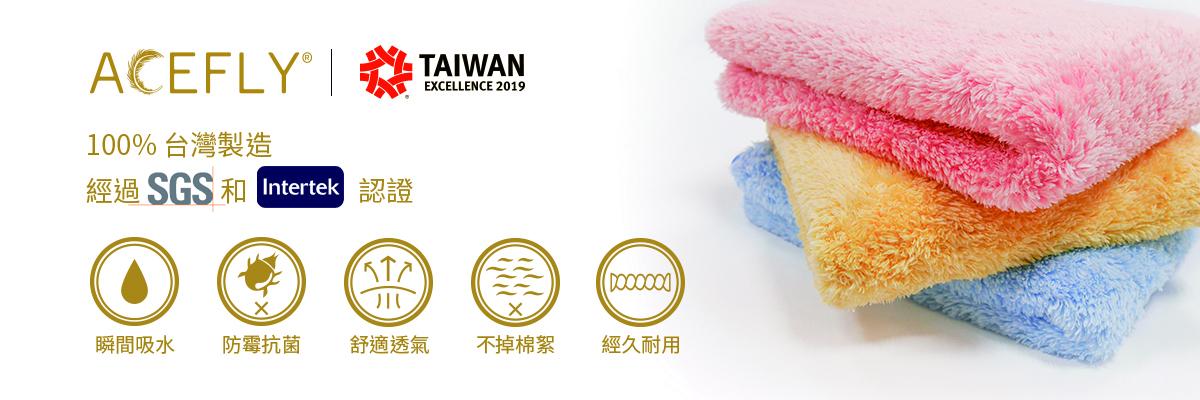 ACEFLY 100%台灣製造 經過SGS和Intertek認證