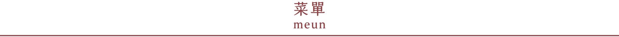 大師兄銷魂麵舖 銷魂辣油 銷魂麵舖菜單 無牛肉 麻辣 清燉 小菜 麻辣三寶