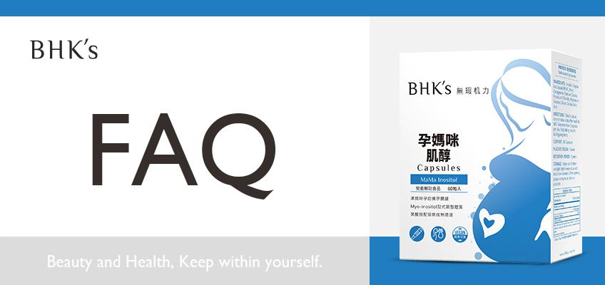 BHK's 孕媽咪肌醇 Q & A