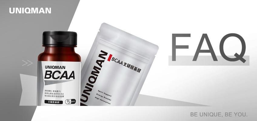 UNIQMAN BCAA支鏈胺基酸Q&A