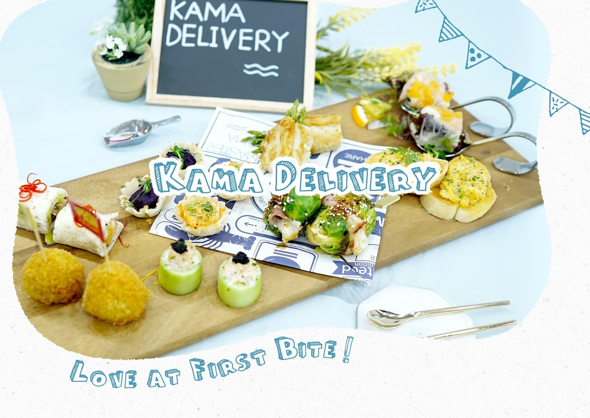 19人外賣套餐推薦 Kama Delivery推出的一口派對小食套餐適合在婚宴酒會、百日宴、店舖開張、企業簡介會、公司講座、辦公室會議等場合享用。