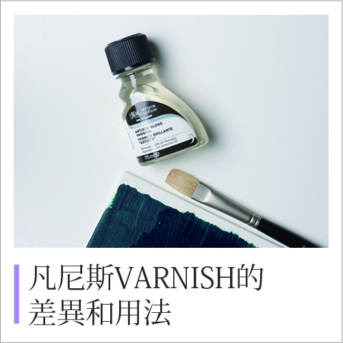 picture-varnish-difference-using