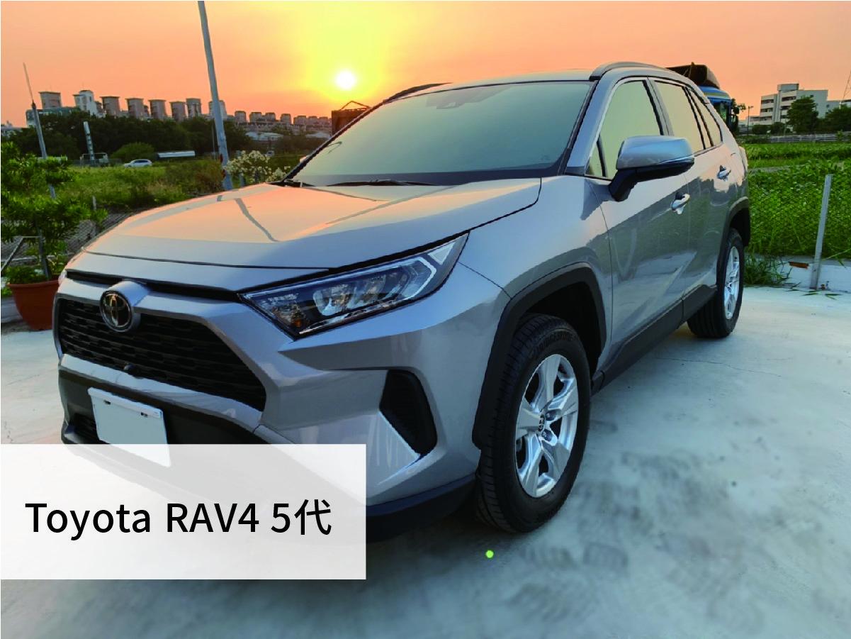豐田 RAV4 5代 更換濾網