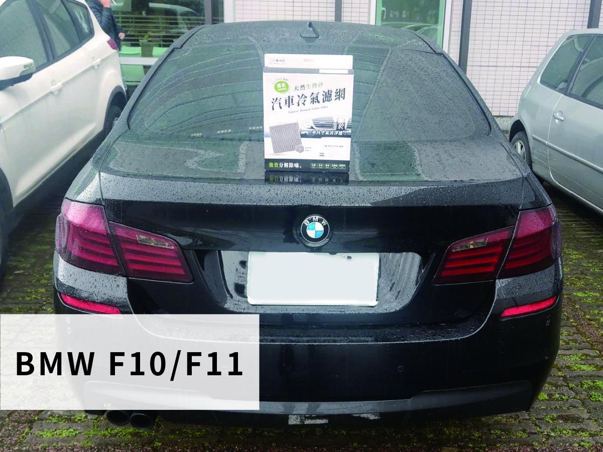 BMW F10/F11 汽車冷氣濾網更換教學