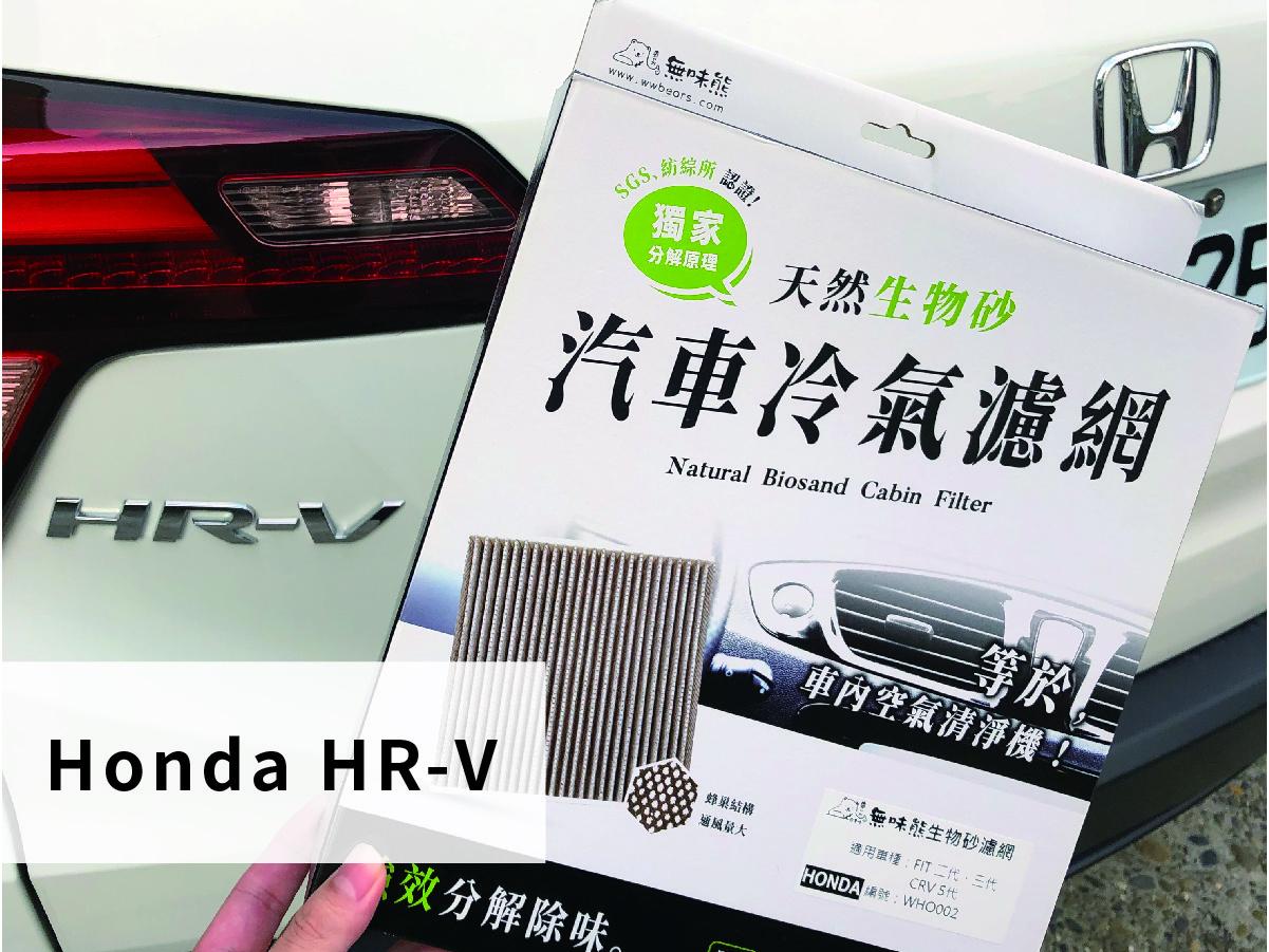 Honda HRV 汽車冷氣濾網更換教學