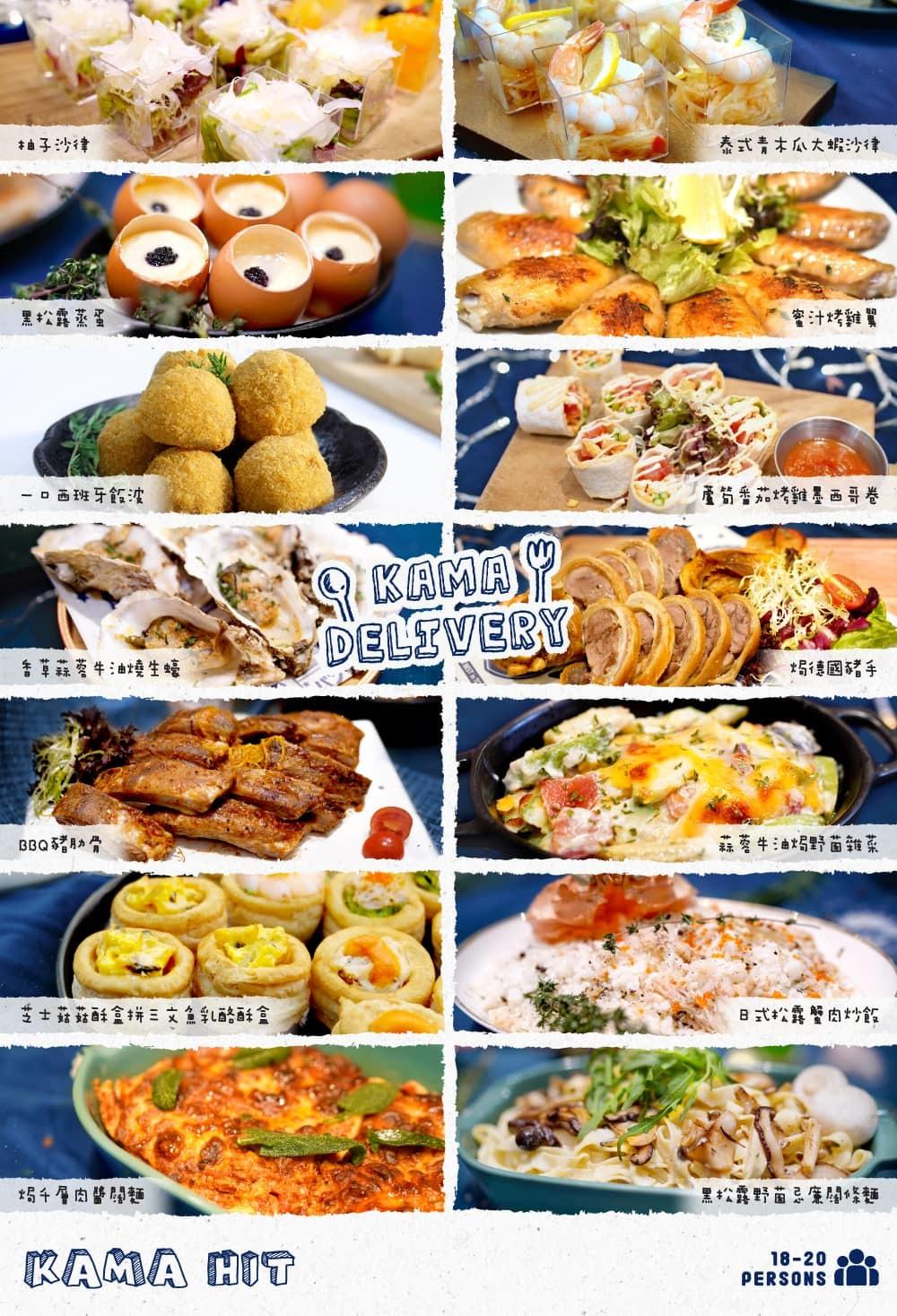 Kama Delivery推出的Kama Hit Set到會套餐食物份量適合18-20人到會派對享用|美食到會外賣服務推介