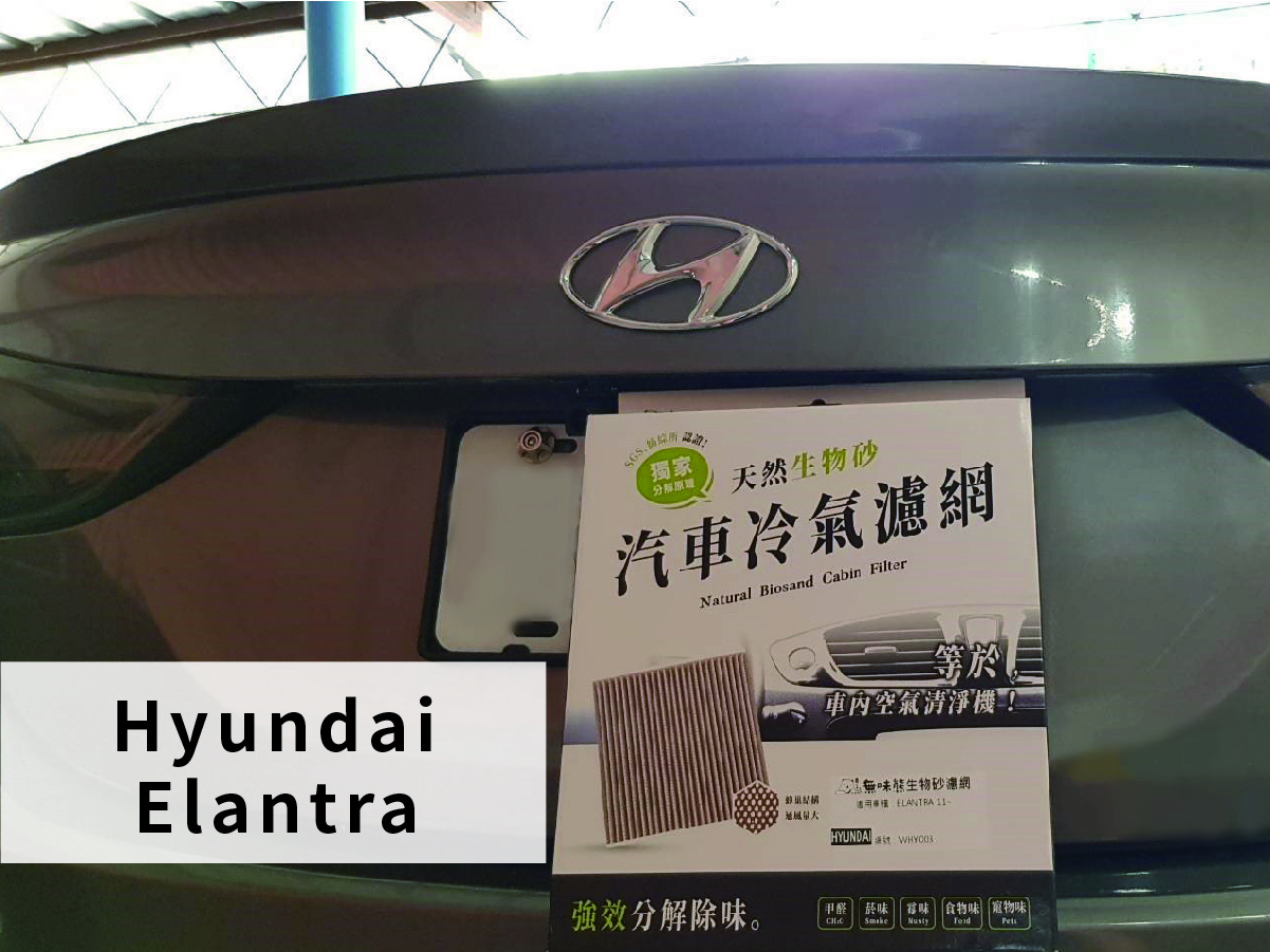 現代 Elantra 更換汽車冷氣濾網
