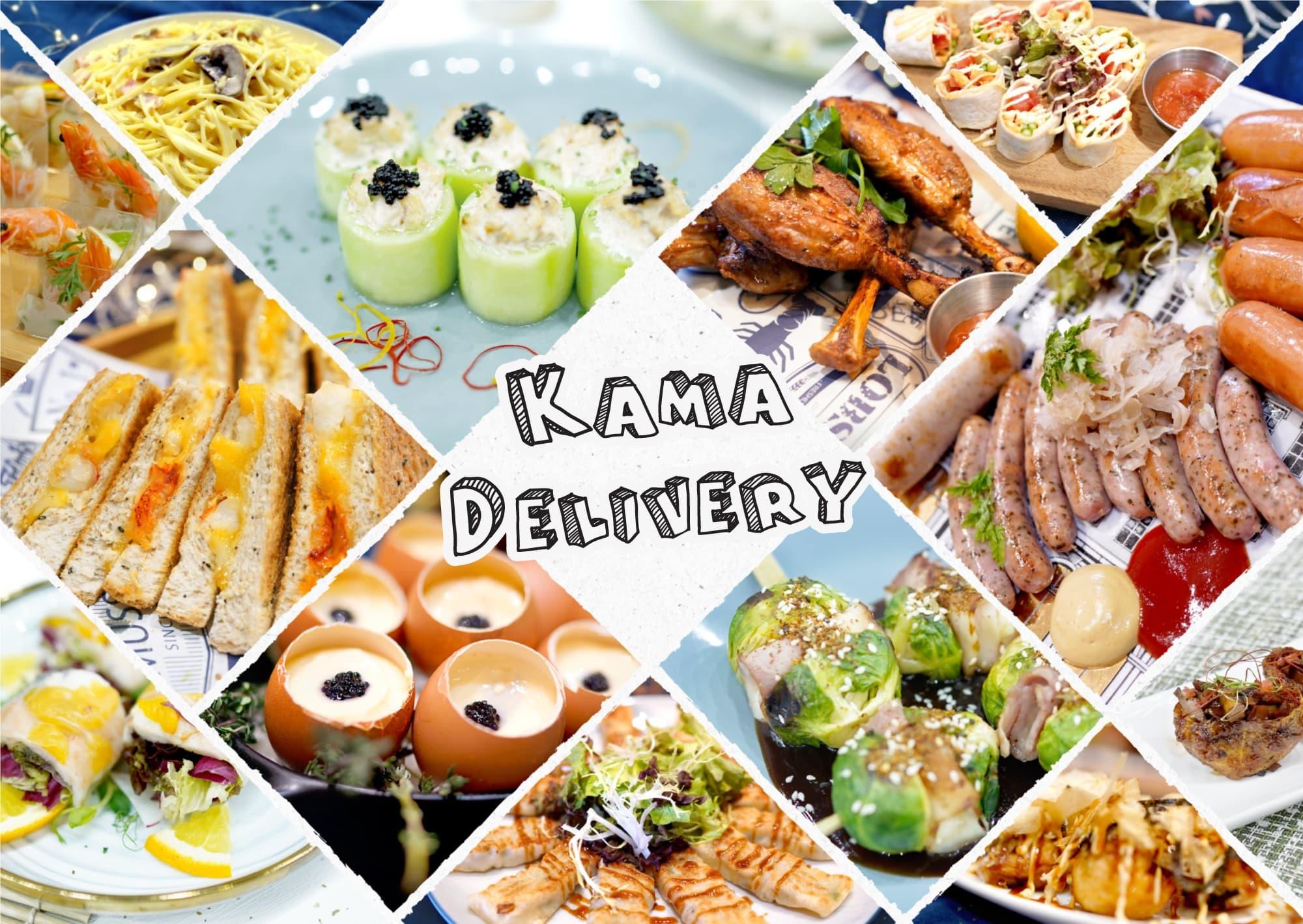 大學到會外賣推薦|Kama Delivery專營各款西式平價小食、主菜、飯類、意粉、海鮮、甜點、自家製飲品等等,並享有免費送貨至校園門口的優惠!