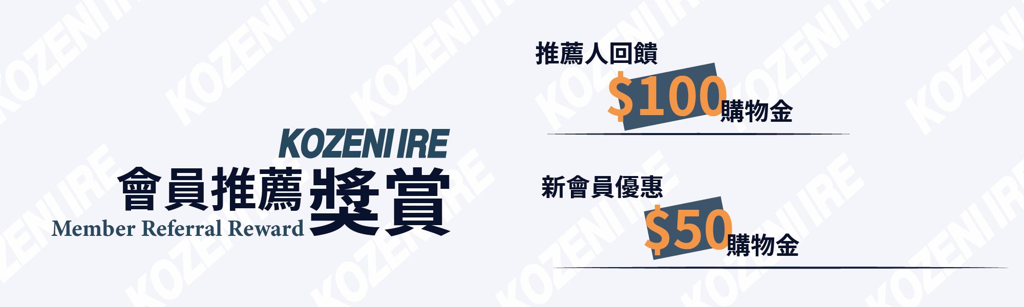 KOZENI IRE的會員推薦獎賞活動,推薦人分享即回饋100元購物金,新會員加入享優惠50元購物金