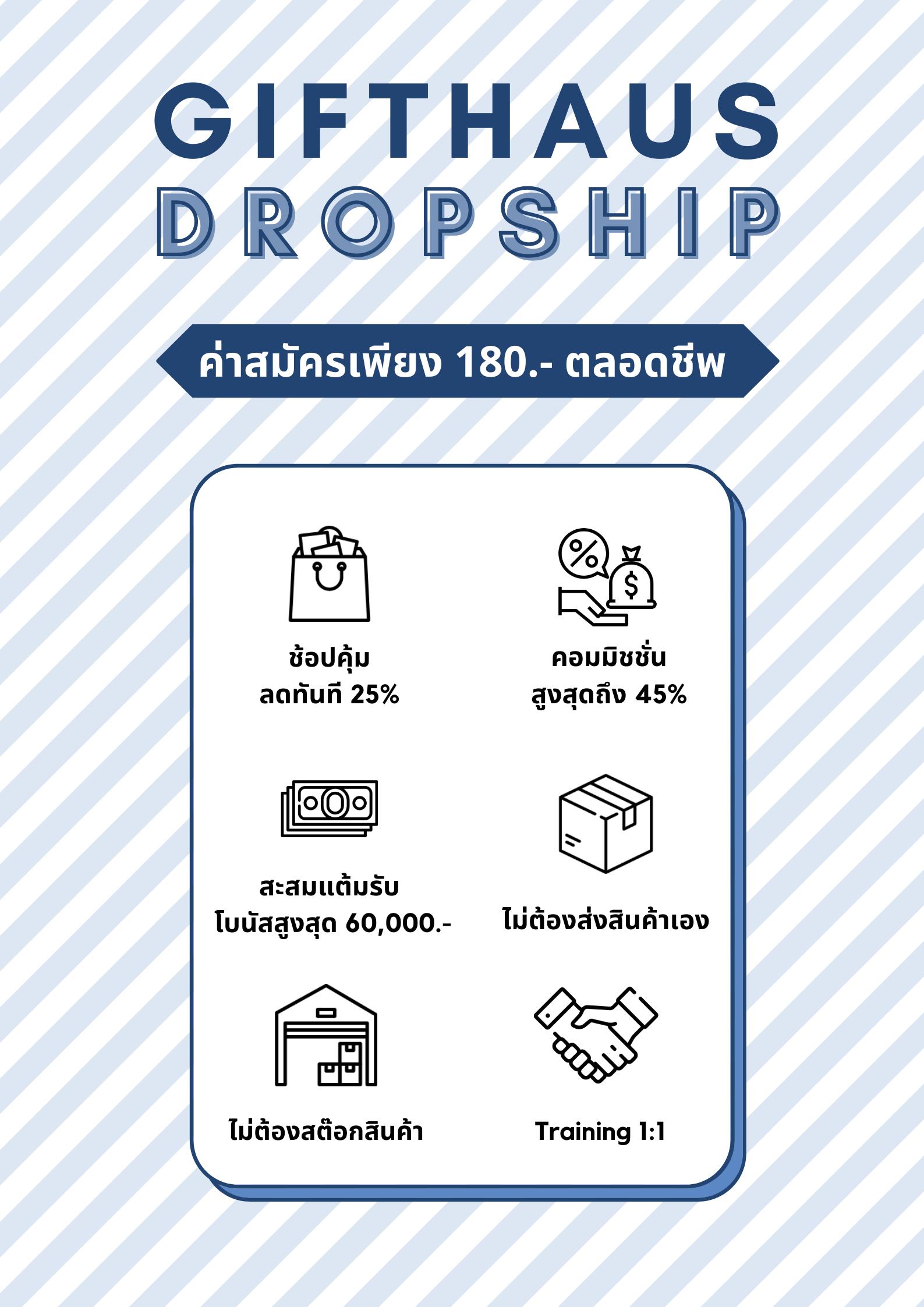 สมัครเป็นตัวแทนจำหน่ายกิฟฟารีน with Gifthaus Thailand