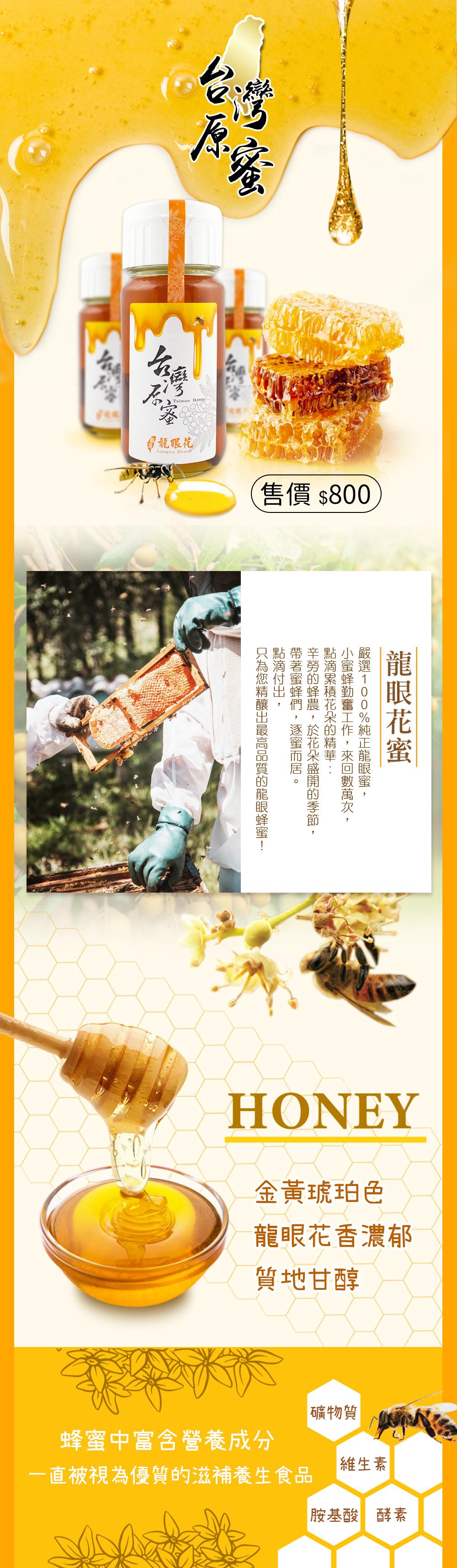 樂活蜂-龍眼花蜜