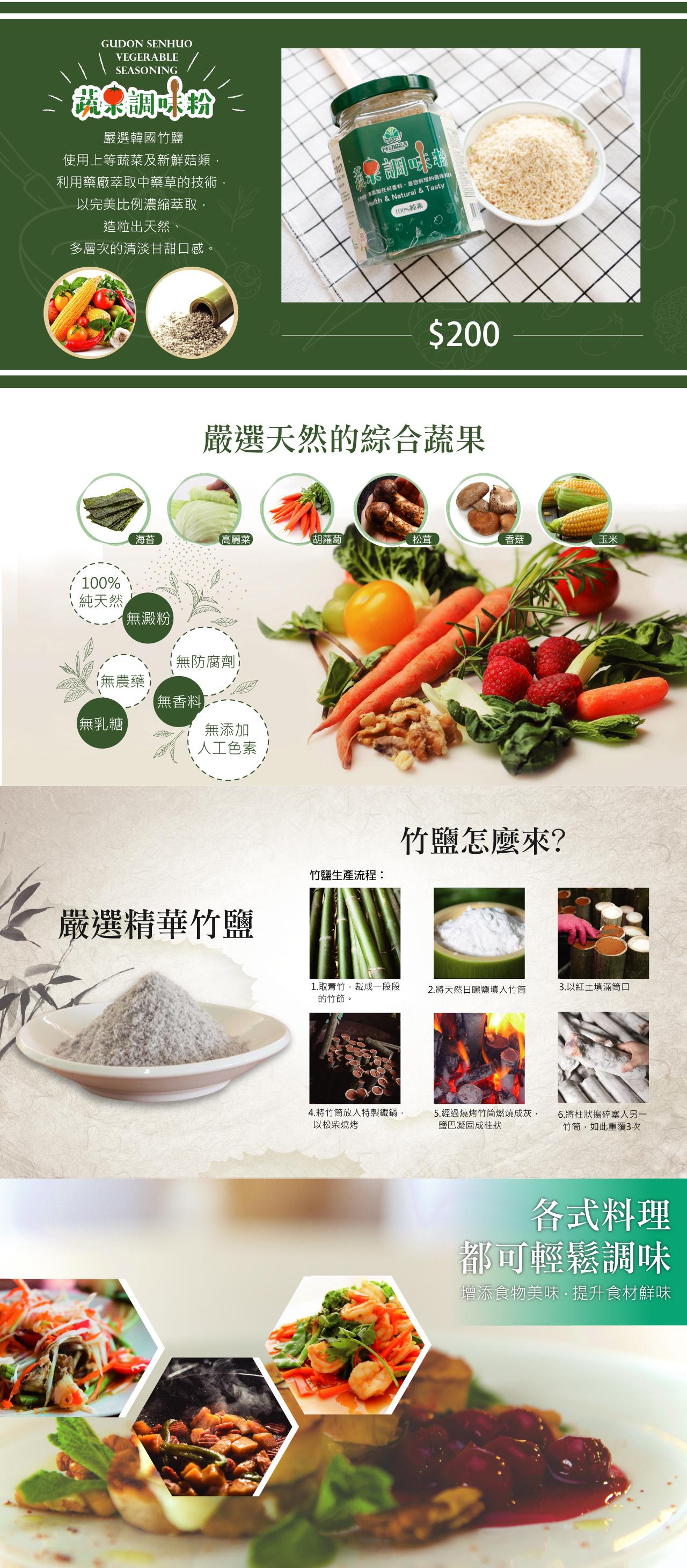 谷動森活-蔬果調味粉