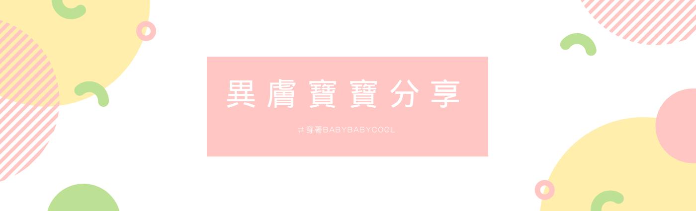 異膚寶寶衣服推薦分享