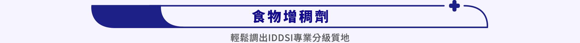 商品分類四:食物增稠劑,輕鬆調出IDDSI專業分級質地