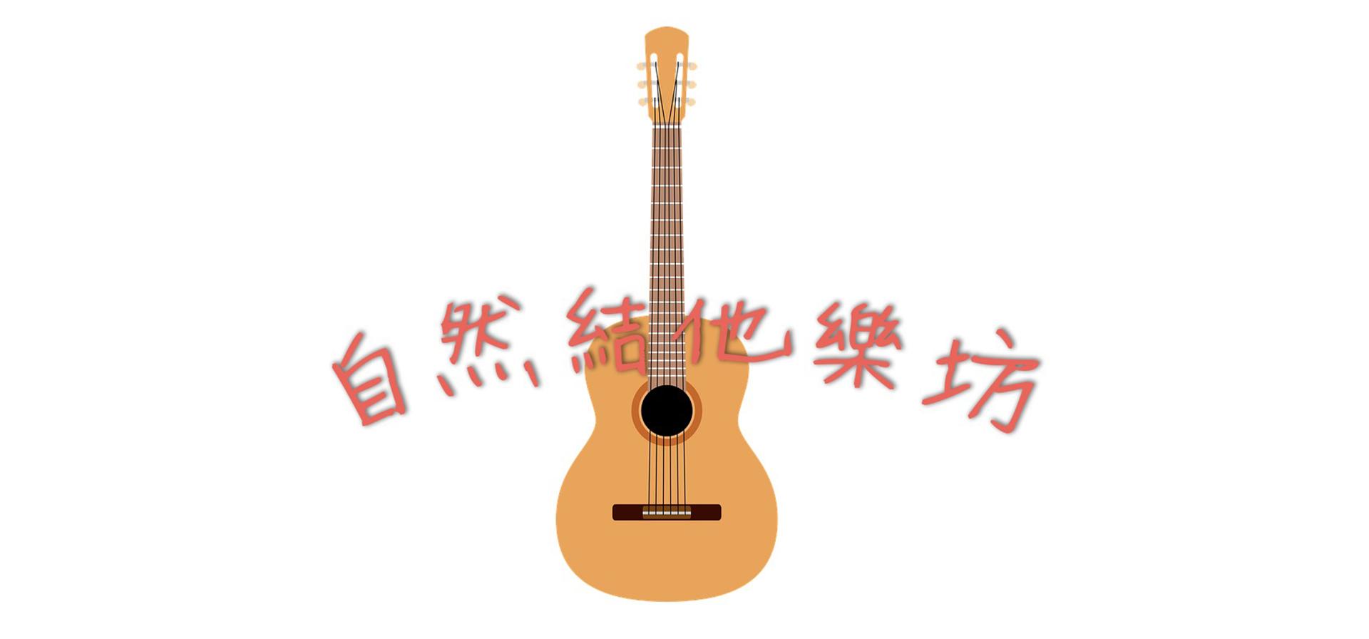自然結他速成樂坊,Andrewsir,結他,超過30年,flamenco,民歌,古典結他,香港大會堂演奏廳,FLAMENCOANDREW與12門徒結他演奏會,得到喜愛,樂迷,捧場,座無虛席,親切,有耐心,超過20年結他教學生涯,教授超過1000名學生