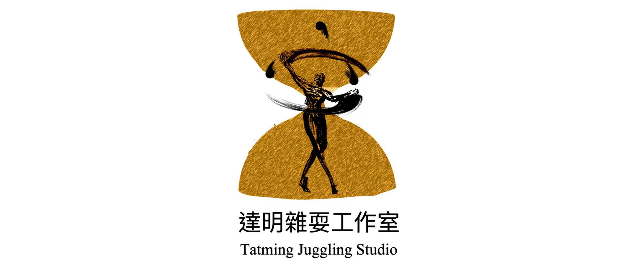 TATMING JUGGLING STUDIO,雜耍道具,TATGGLING,雜耍球,轉碟,扯鈴,自家設計,台灣,進口貨,藝術文化,價錢合理,優質,專業