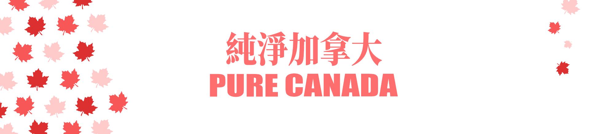 純淨加拿大品牌品牌